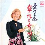 aoe-mina_1971_sakaribano-onnawo-utau