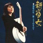 藤圭子「新宿の女(1970)」