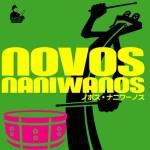 ノボス・ナニワーノス「ノボス・ナニワーノス」(2008)