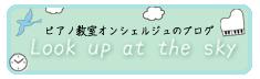 足立区小台・宮城・新田・西尾久の個人ピアノ|ピアノ教室オンシェルジュのブログ
