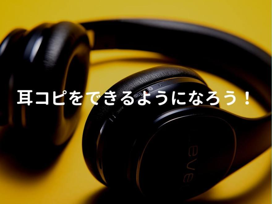 ヘッドフォンと耳コピ