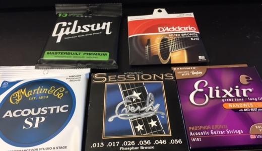 アコースティックギターの弦おすすめ20品をプロ使用者と合わせて解説