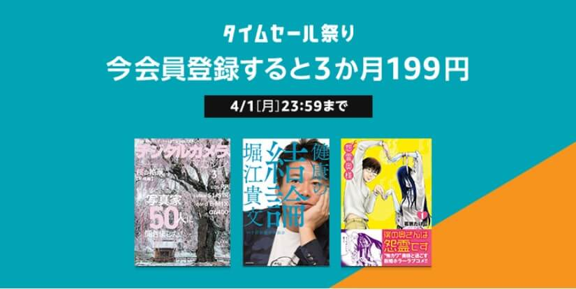 Kindle Unlimited 3か月199円