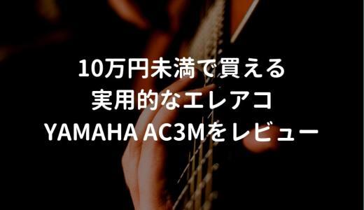 プロ使用者も多い10万円以内で買えるエレアコ、YAMAHA(ヤマハ)AC3Mをレビューする