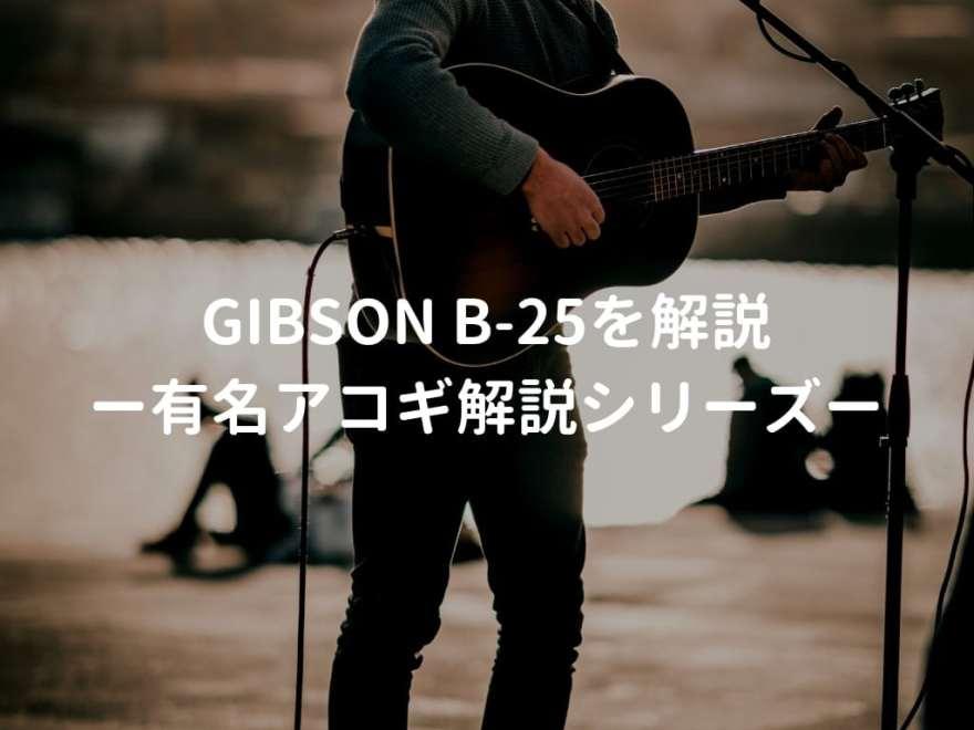 Gibson B-25 解説