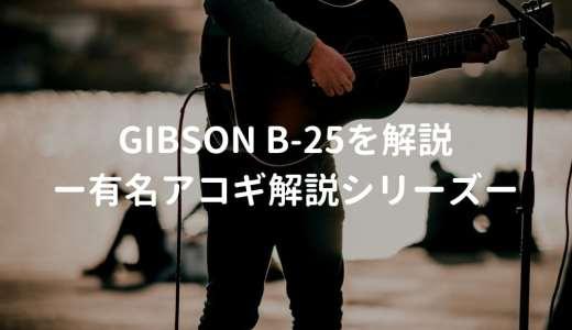 Gibson(ギブソン) B-25とはどんなギターなのか?-有名アコギ解説シリーズー