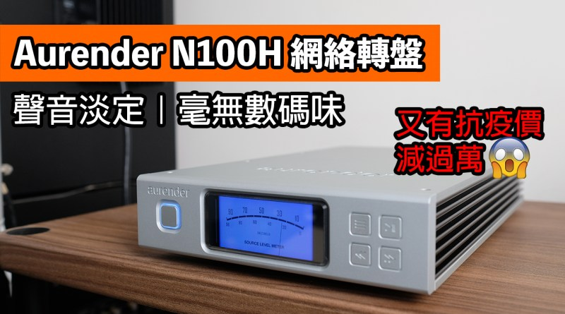 Aurender N100H網絡轉盤|聲音淡定|毫無數碼味|又有抗疫價|減過萬