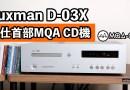 Luxman D-03X|力仕首部MQA CD機