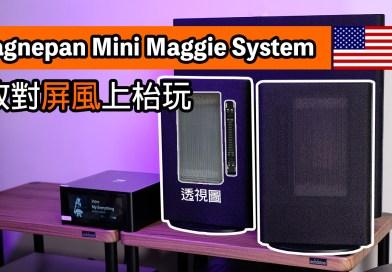 放對屏風上枱玩|Magnepan Mini Maggie System