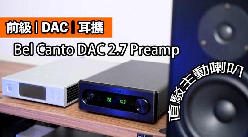 Bel Canto DAC 2.7 Preamp|前級、DAC、耳擴|直駁主動喇叭