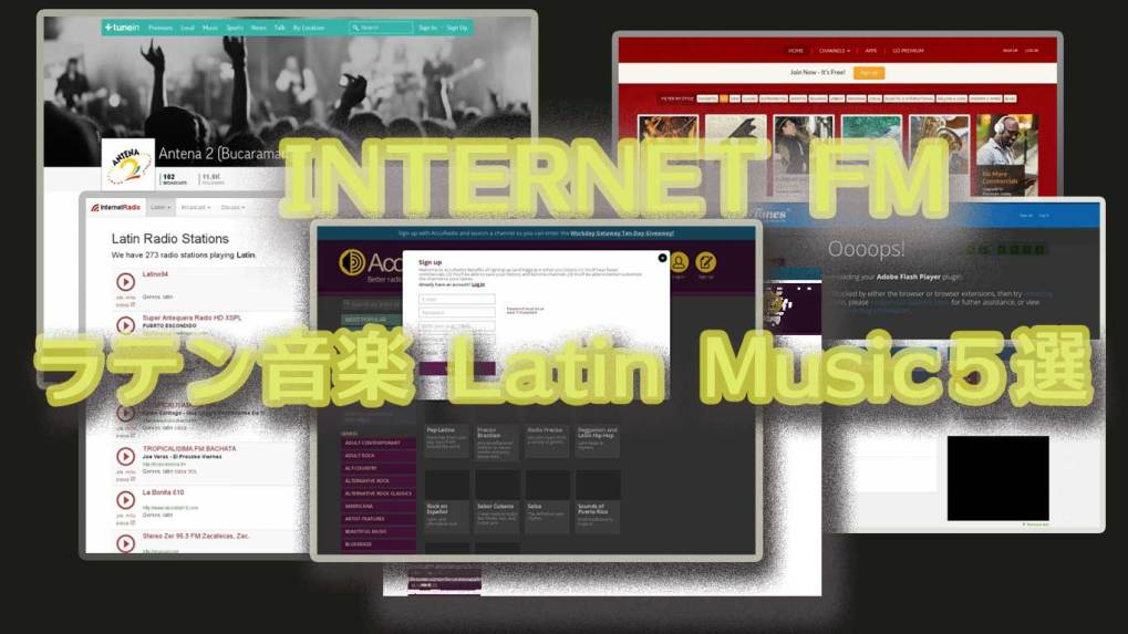 INTERNET-FM-ラテン音楽-Latin-Music5選-