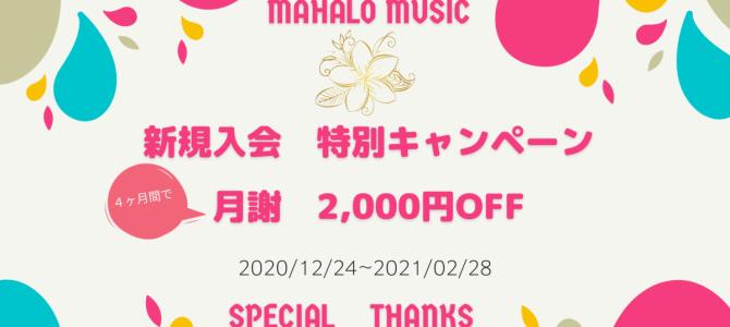 豊洲・東雲リトミック!月謝が2,000円お得になる新規入会キャンペーン!