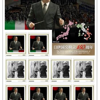 Muti, Riccardo -- 2016 Japanese stamp