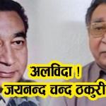 Jayanand Chand Thakuri