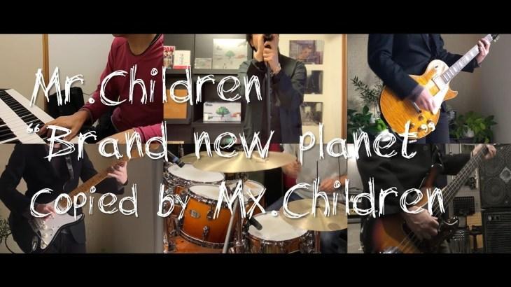 Mr.Children 「Brand new planet」 コピーバンド Mx.Children