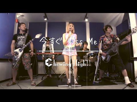 今すぐKISS ME/LINDBERG ★【カバー】 by Chewing High!!  バンド・シリーズ vol.1