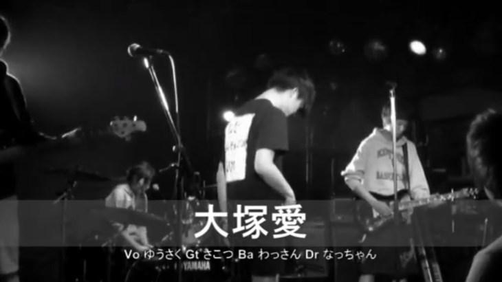 大塚愛 (マキシマム ザ ホルモン カバーバンド) / コピーの鑑 @天王寺Fireloop ライブ