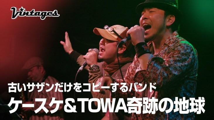 「奇跡の地球」古いサザンだけをコピーするバンド「サザンヴィンテージーズバンド」渋谷WWW