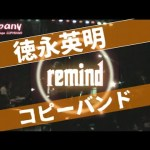remind 徳永英明コピーバンドSympany