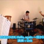 MY LITTLE LOVER〜Hello,again〜昔からある場所  コピー