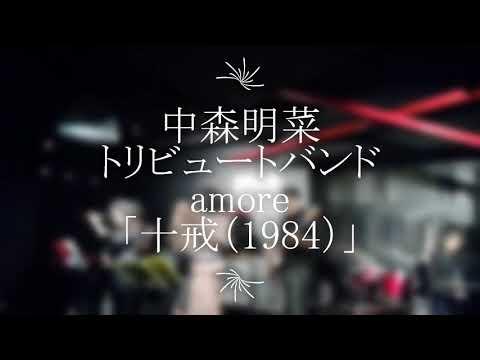 十戒(1984)中森明菜トリビュートバンド amore B-flat 哲企画ライブ 20201213