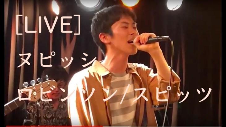 【スピッツ ロビンソン 】ヌピッシ スピッツコピーバンドフェスタ 2019/5/18