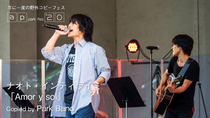ナオト・インティライミ with 櫻井和寿 「Amor y sol」 コピーバンド Park Band 2020.9.6 ap park fes'20 @所沢航空記念公園野外ステージ