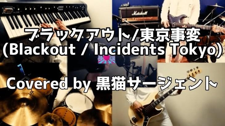 【Band Cover】ブラックアウト/東京事変【黒猫サージェント】