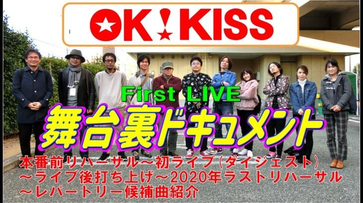 サザンオールスターズ トリビュートバンド OK!KISS 初ライブ舞台裏ドキュメント 本番前リハーサル   打ち上げ・候補曲紹介etc サザンオールスターズコピーバンド