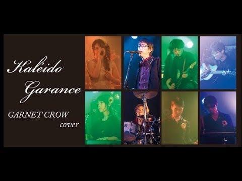 Kaléido Garance GARNET CROW cover BAND MUSIC stay ALIVE 2018 ~Never End~ ダイジェスト