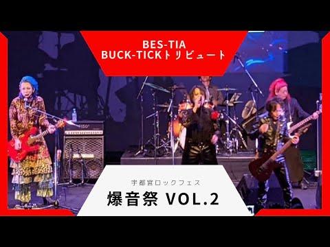 Bes-Tia バクチクトリビュートバンド  BUCK-TICK曲「ユリイカ」20210801宇都宮ロックフェス爆音祭