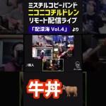 Mr.Children「旅人」ミスチルコピーバンド演奏