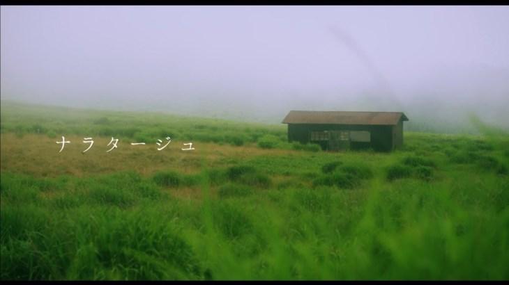 【忙しい人ほど音楽を】雨、麦わら帽子、白いワンピース「adieu-ナラタージュ」