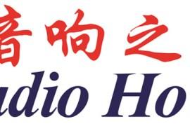 Audio House Logo