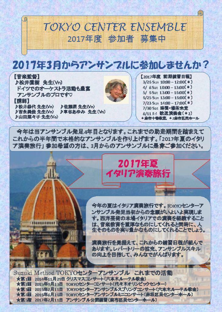 2017年度TOKYOセンターアンサンブル団員募集中!