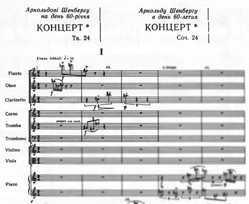 Konzert oder Text. Partiturausschnitt Anton Webern.
