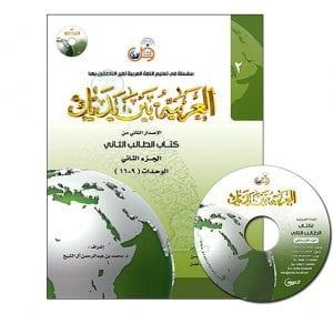 L'arabe entre tes mains - al arabiya bayna yadayk Tome 2