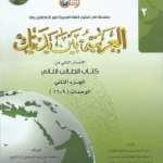 L'arabe entre tes mains – al arabiya bayna yadayk Tome 2