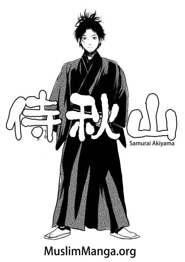 samurai akiyama preview