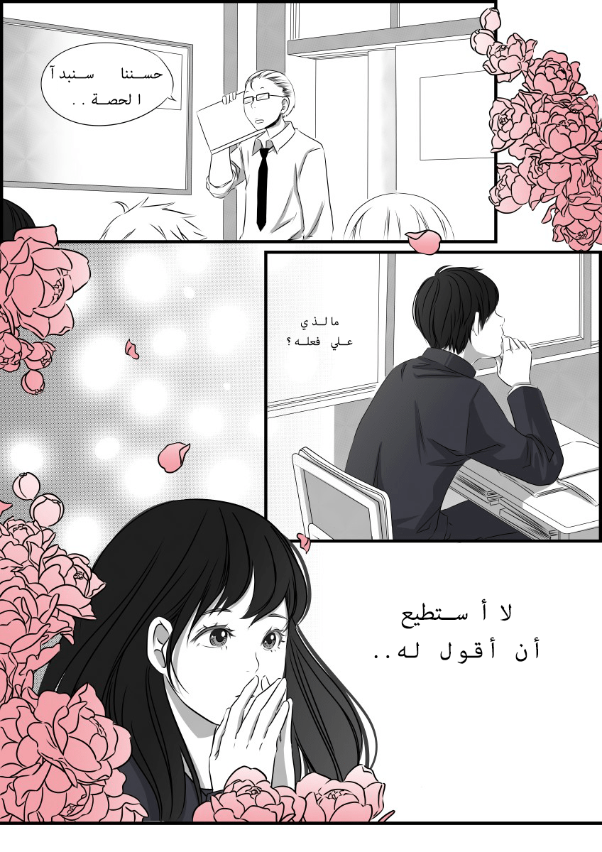 Hana & Her Love Chapter 1 - 13