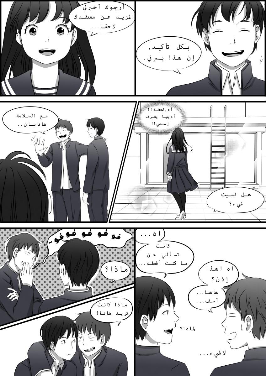 Hana & Her Love Chapter 1 - 28