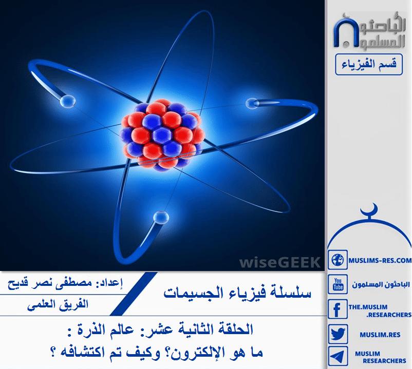 سلسلة فيزياءالجسيمات الحلقة 12 عالم الذرة ما هو