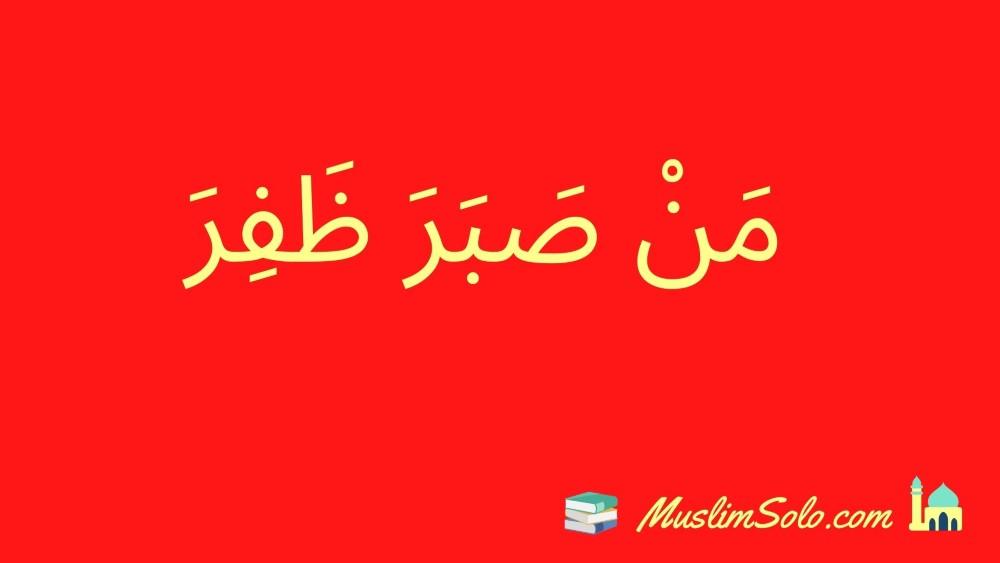 Arti Man shabara zhafira tulisan arab