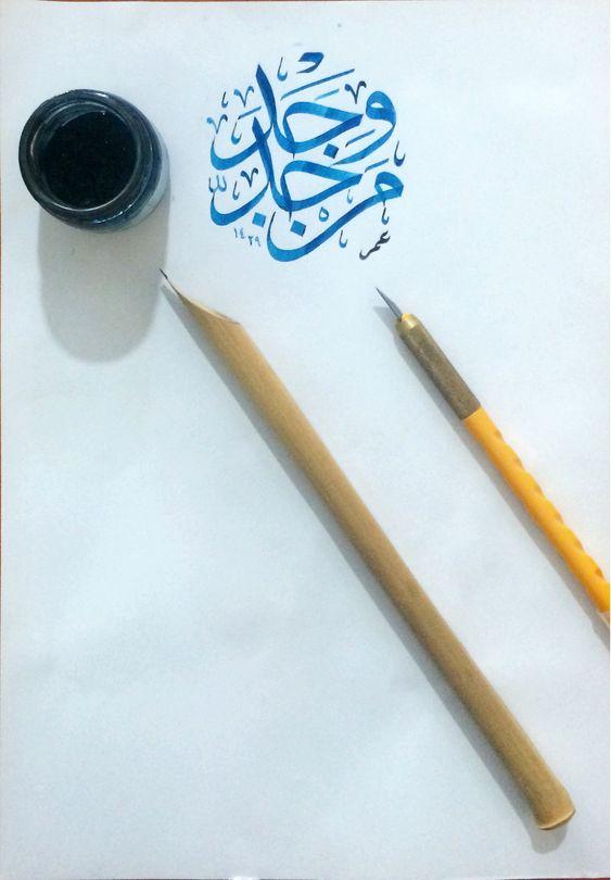 Kalimat Motivasi Man Jadda Wajada Bahasa Arab
