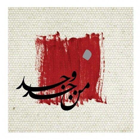 kaligrafi man jadda wajada keren