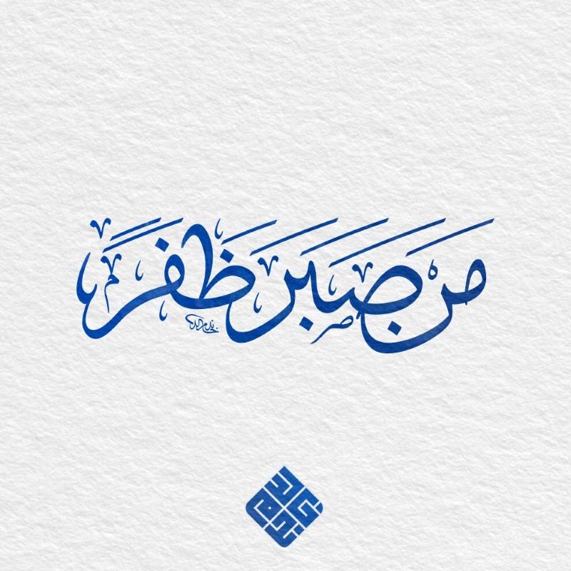 man shabara zhafira tulisan arab yang benar