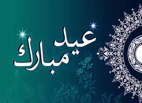 Eid Mubarak Wishes For Husband