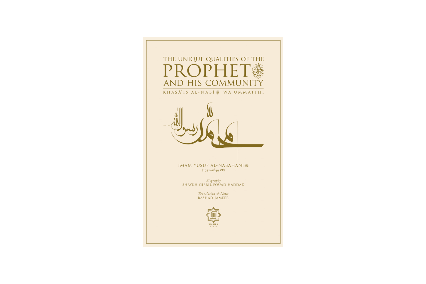 Book Review: Khasais an-Nabi