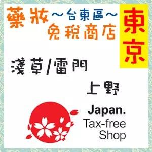東京藥妝免稅商店彙整-台東區篇(淺草/雷門/上野)