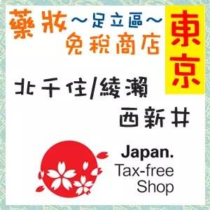 東京藥妝免稅商店彙整-足立區篇(北千住/綾瀨/西新井)